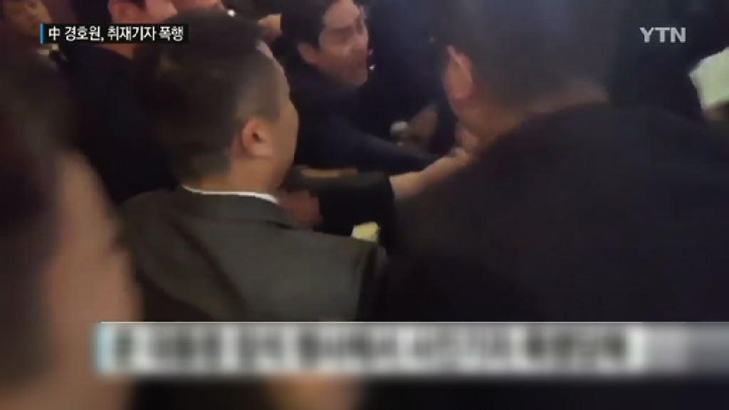 文在寅訪華 有南韓記者被中方保安毆打