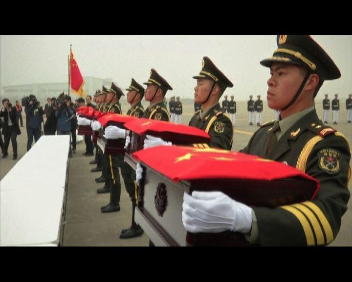 南韓歸還韓戰陣亡中國軍人遺骸