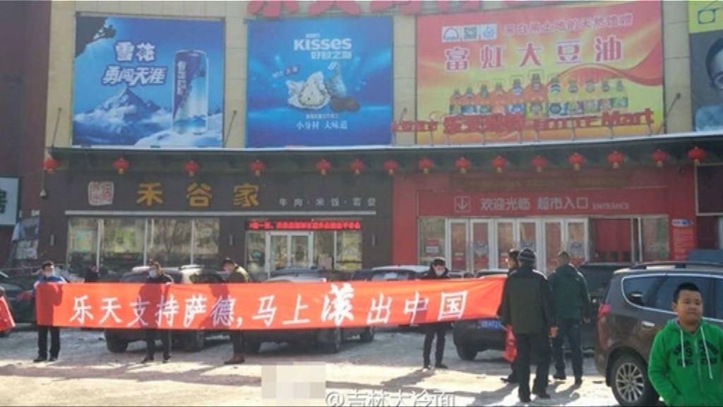 內地民眾樂天商店示威反南韓部署薩德