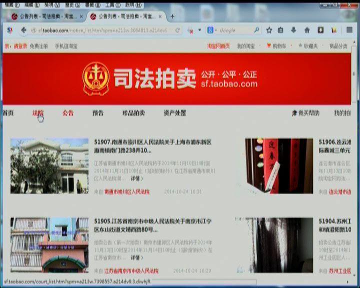 內地逾五百法院網上拍賣查封資產
