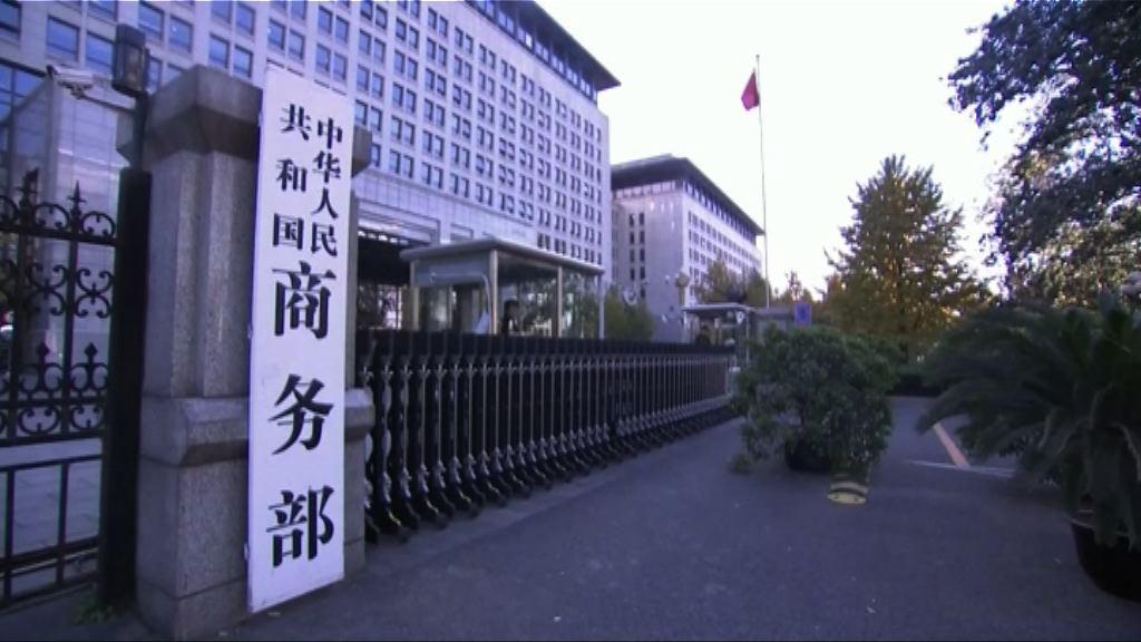 中方批美國背離磋商共識損自由貿易體制