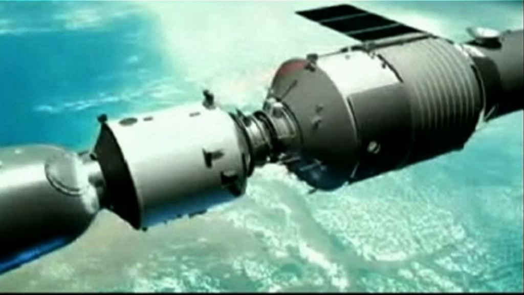 天宮一號墜落南太平洋中部區域