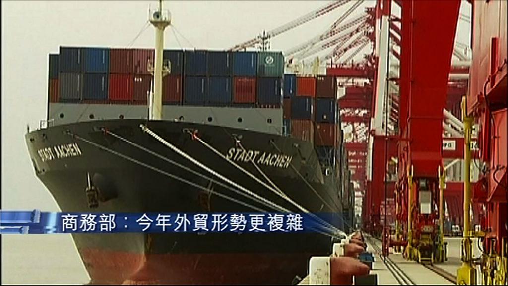 【壓力趨增】商務部:今年外貿形勢更複雜