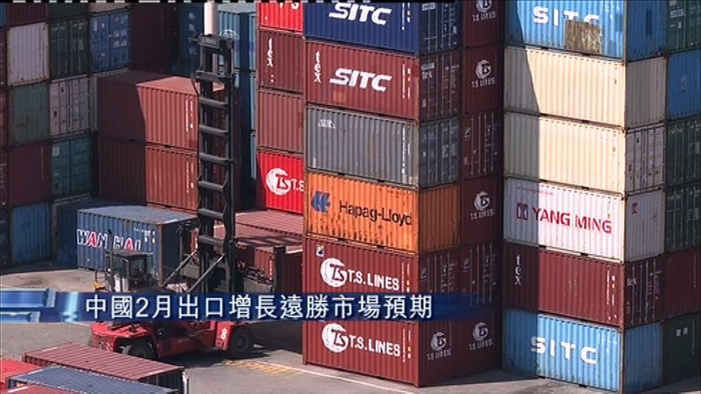 【遠勝預期】內地2月出口大升逾44%