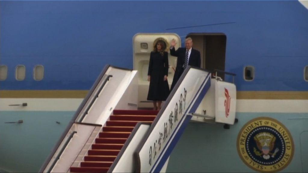 特朗普轉抵北京進行國事訪問
