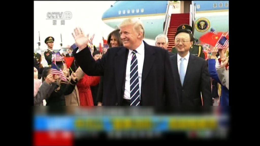 特朗普抵京 習近平故宮迎接