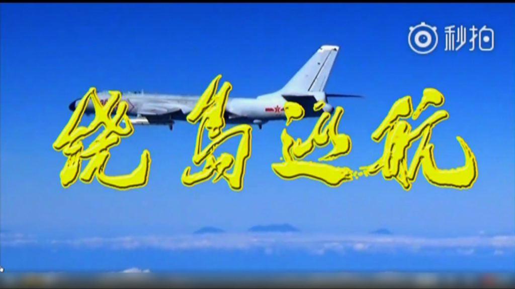 解放軍空軍發放「繞島巡航」宣傳片