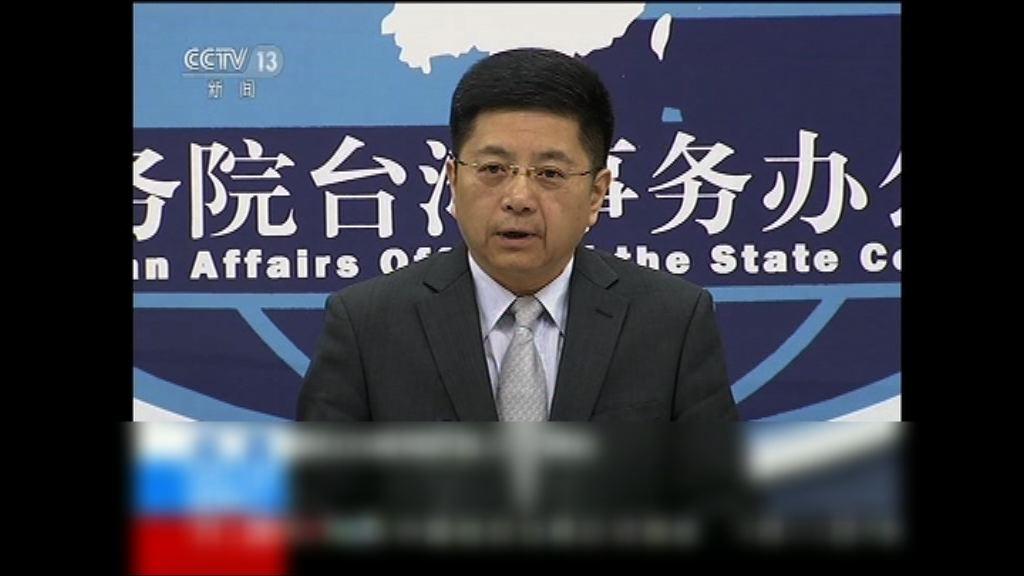 國台辦:台灣挑戰一中將難再參與國際活動