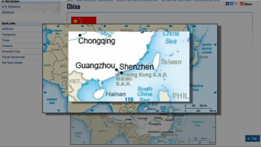 台灣嚴正關切美國國務院網頁地圖