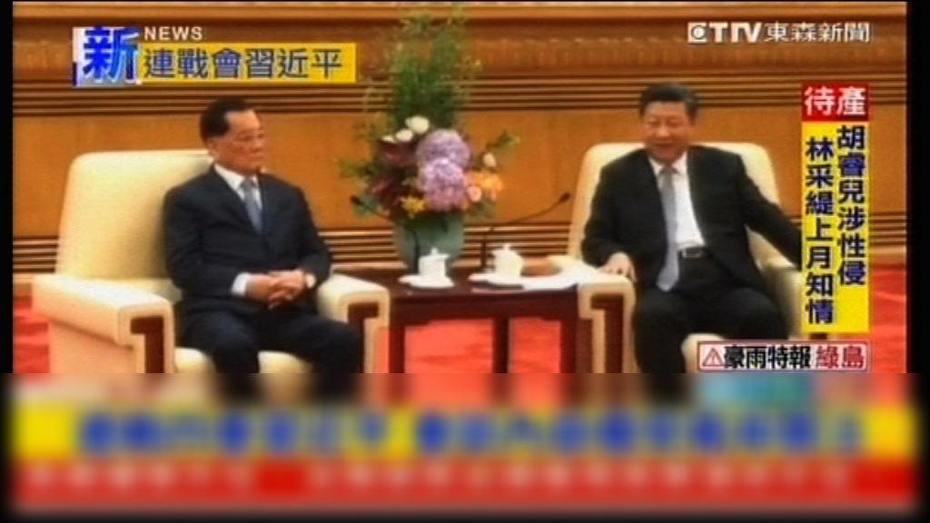 習近平與國民黨前主席連戰北京會面