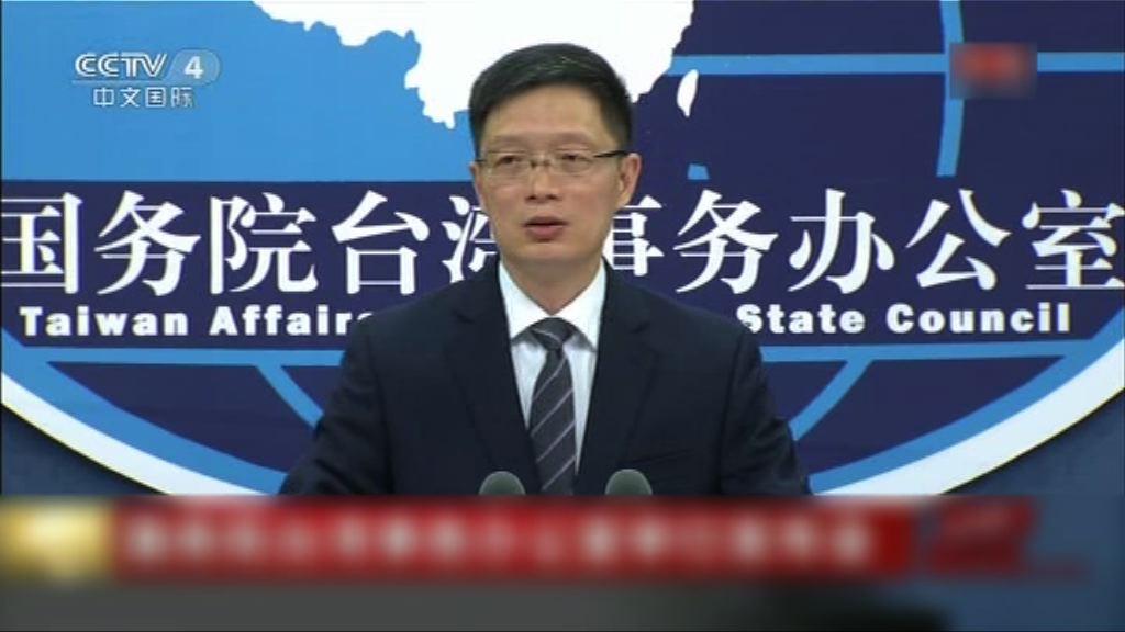 國台辦警告台獨分裂勢力