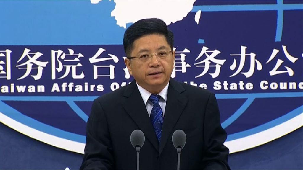 國台辦:台灣永不可能成為國家