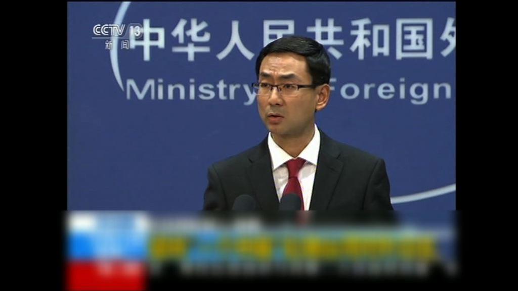 外交部:一個中國原則處理台灣國際活動問題
