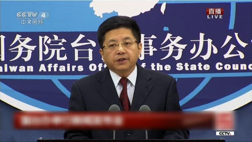 國台辦批評蔡英文言論不自量力