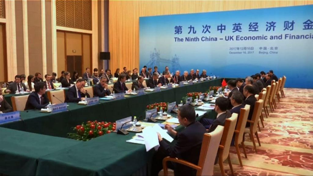 中英經濟財金對話在北京舉行