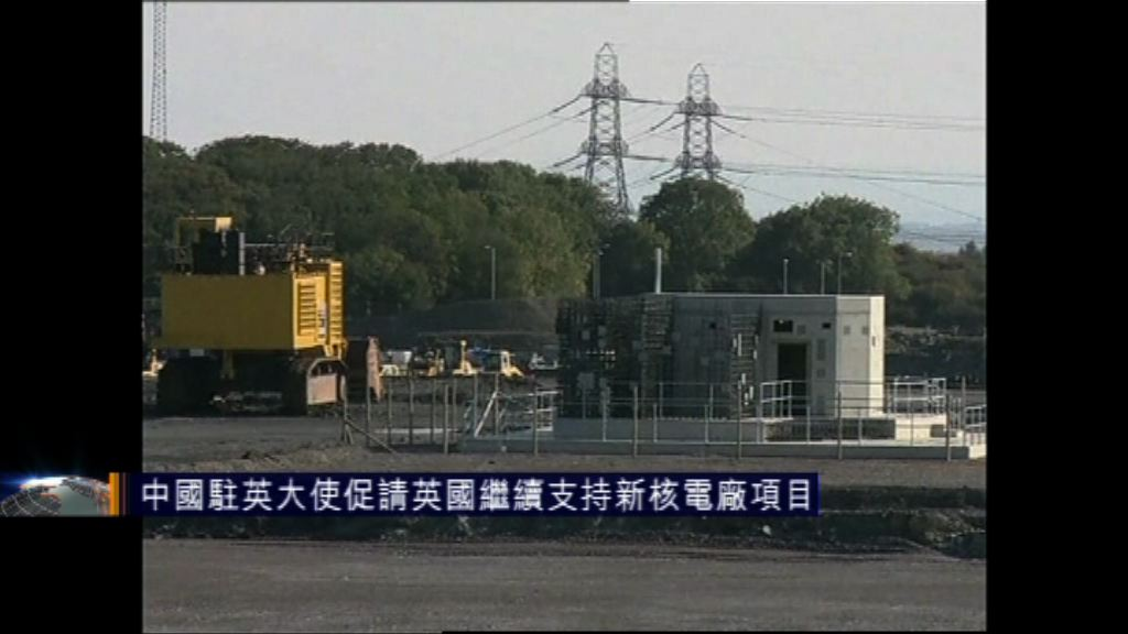 中國駐英大使促請英國繼續支持新核電廠項目