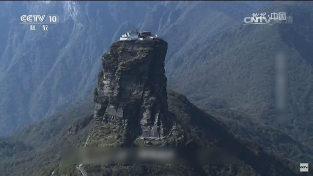 貴州梵淨山列入世界自然遺產
