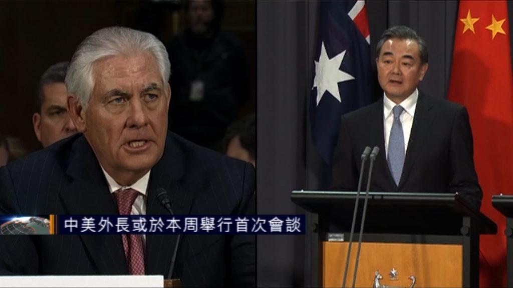 中美外長或於本周舉行首次會談