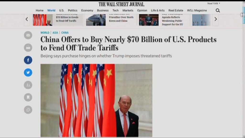 報道指中方倡購700億美元貨品換撤銷進口關稅