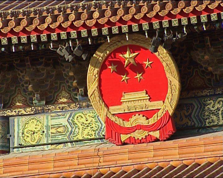 美指北京干預影響港自由法治
