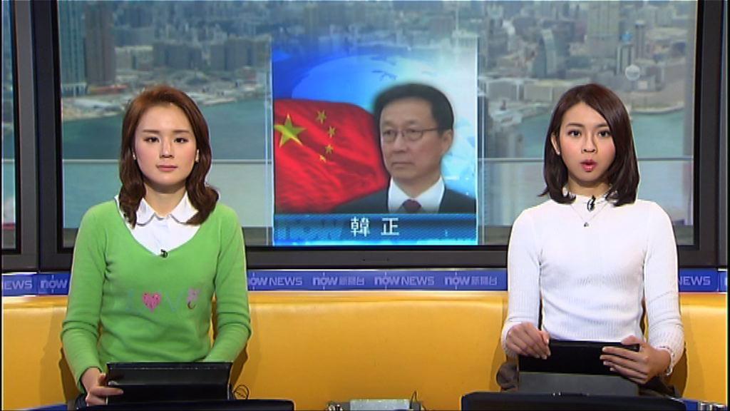 韓正:貿易保護主義沒有出路