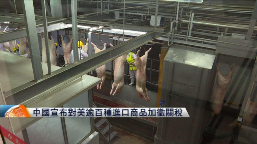 中國宣布對美逾百種進口商品加徵關稅