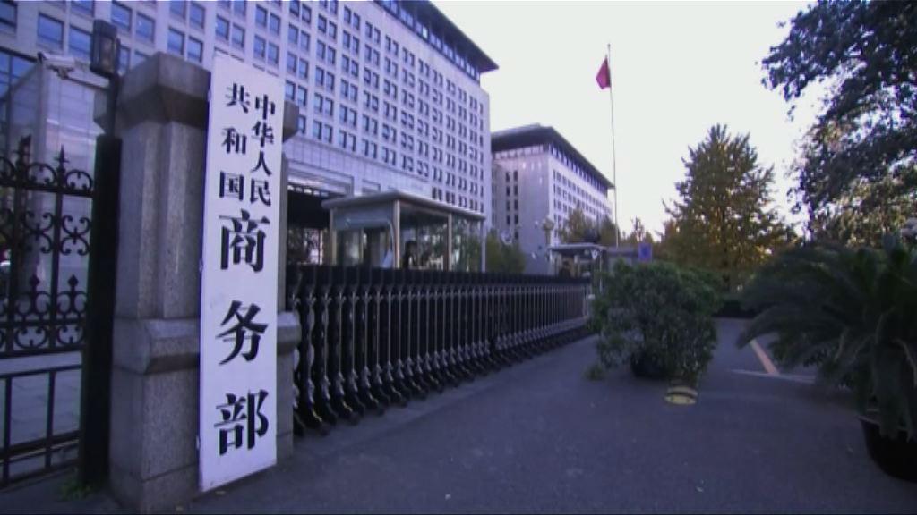 中國商務部促美國勿做損人害己之事