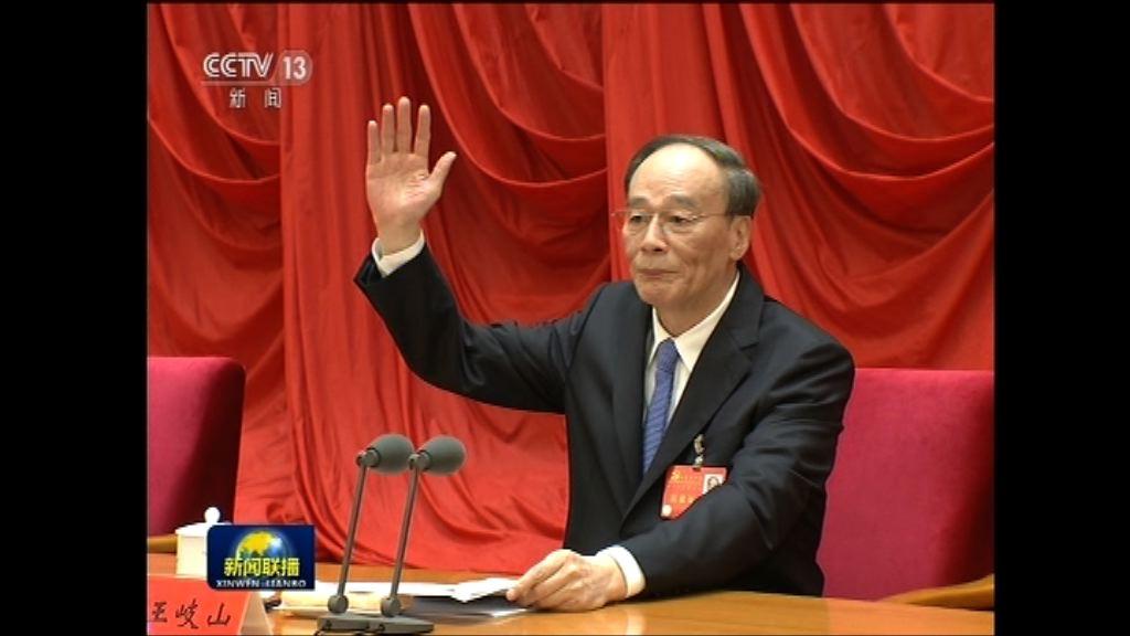 美媒:王岐山或出任國家副主席處理中美關係