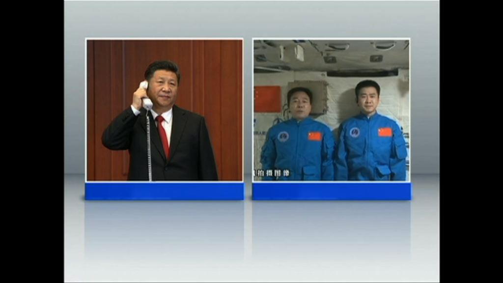 習近平與兩太空人雙向視像對話