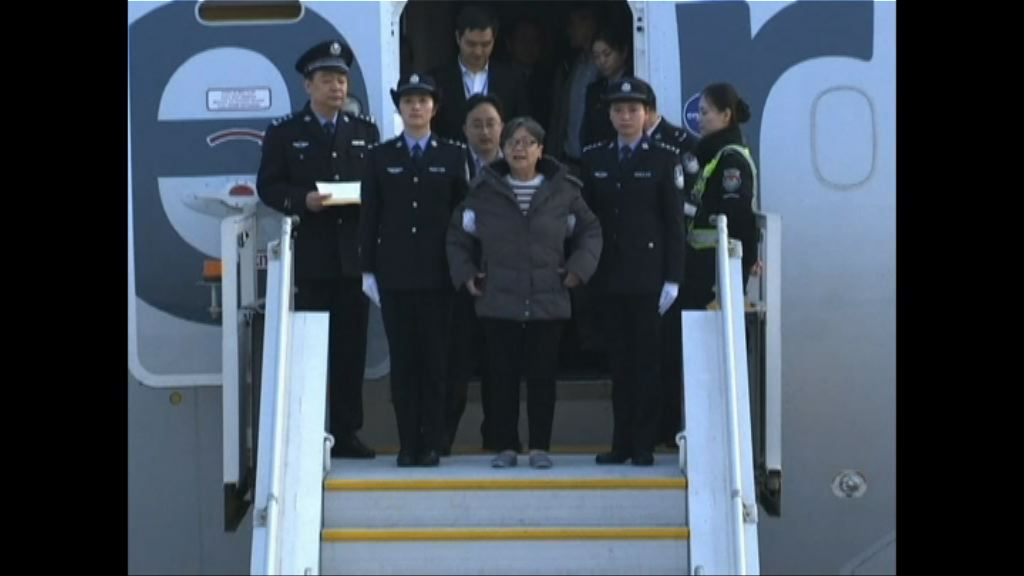 中國第一女巨貪楊秀珠回國自首