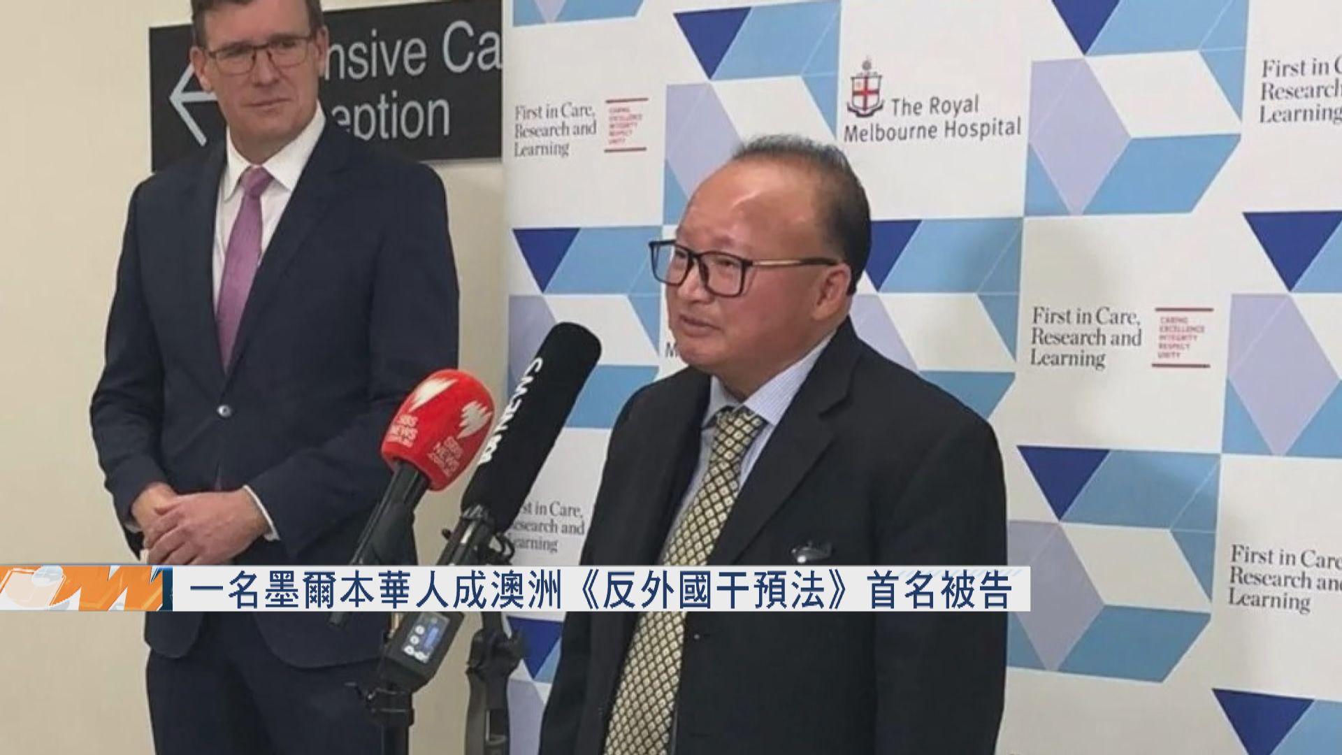 一名墨爾本華人成澳洲《反外國干預法》首名被告