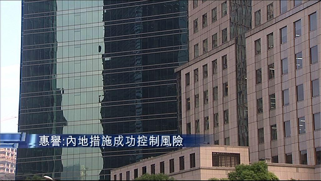 【大唱反調】惠譽:內地措施成功控制風險