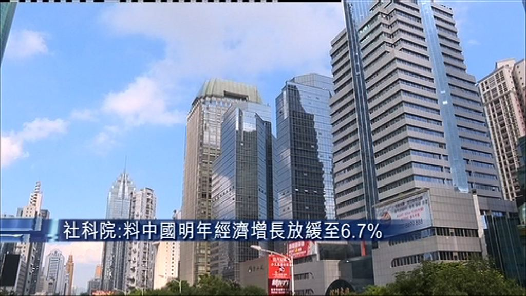 【經濟藍皮書】內地明年經濟增長料降至6.7%