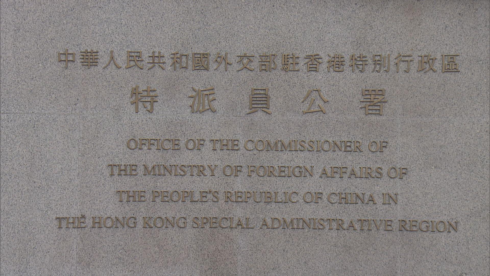 駐港公署:干預依法辦案是對特區及國際法治雙重踐踏
