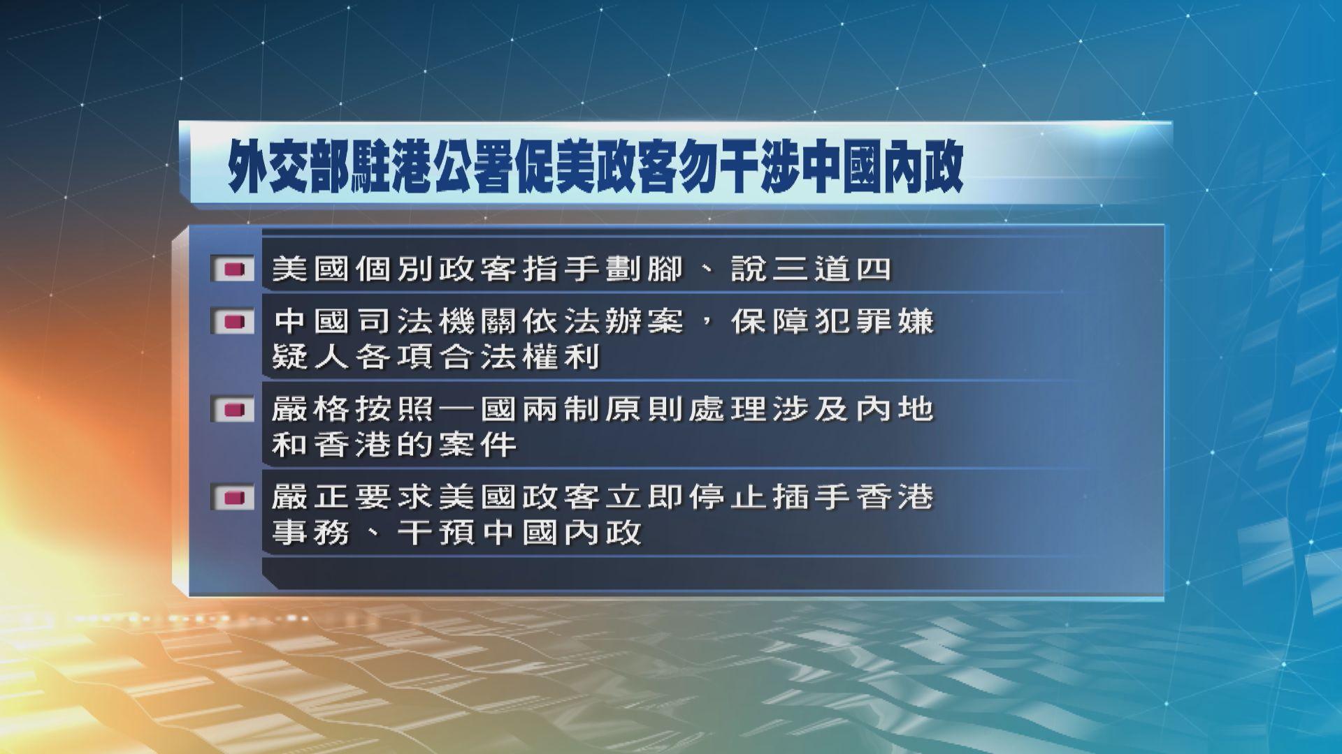 外交部駐港特派員公署要求停止干涉中國內政