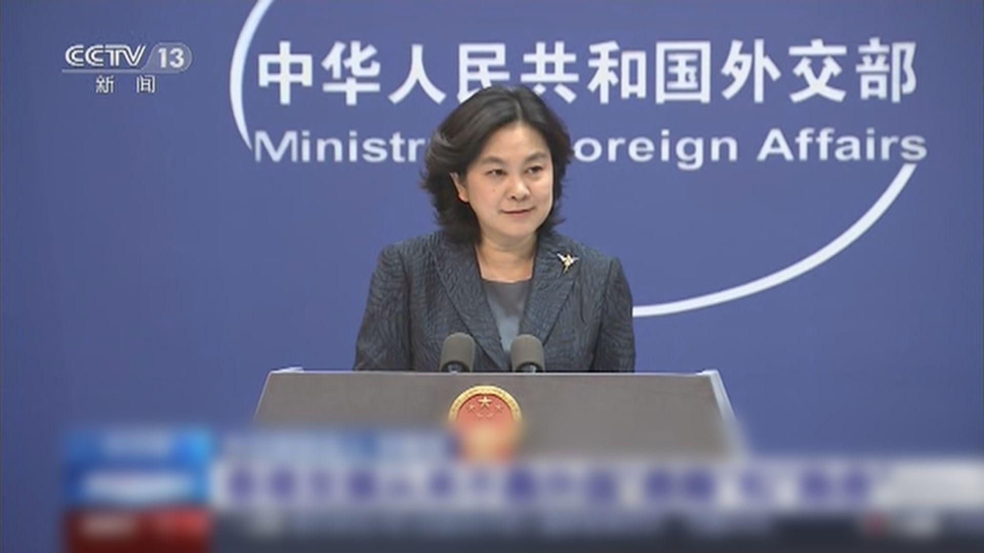 外交部指責美國報告嚴重干涉中國內政