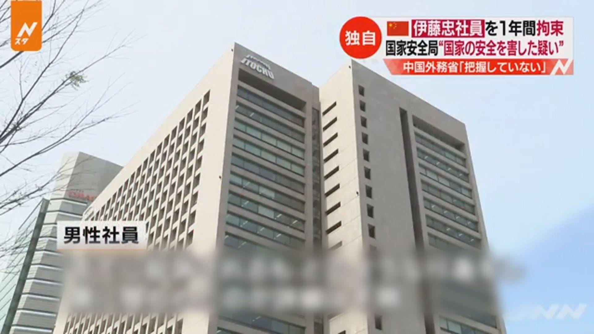 日本大型企業員工在廣州被扣押一年