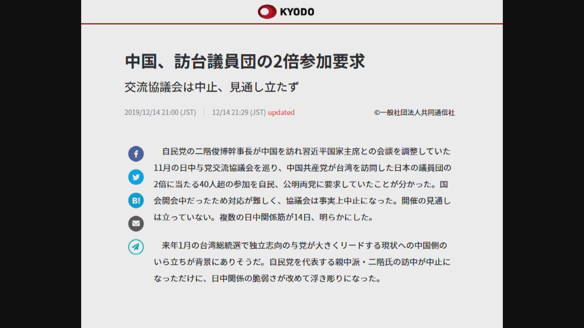 共同社:中方要求訪華日本議員比訪台多一倍