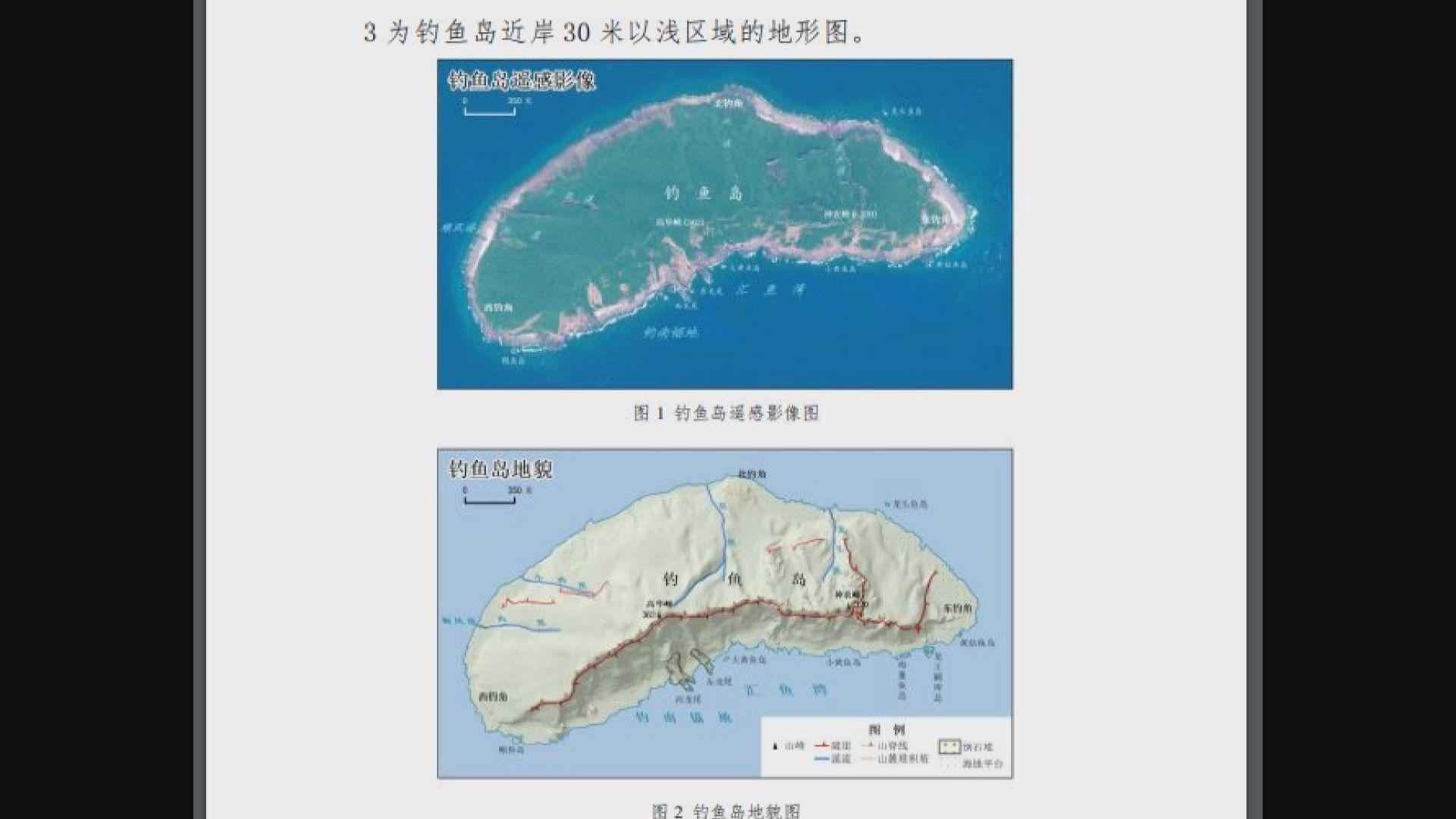 中國發布釣魚島地形地貌調查報告 日本外務省抗議