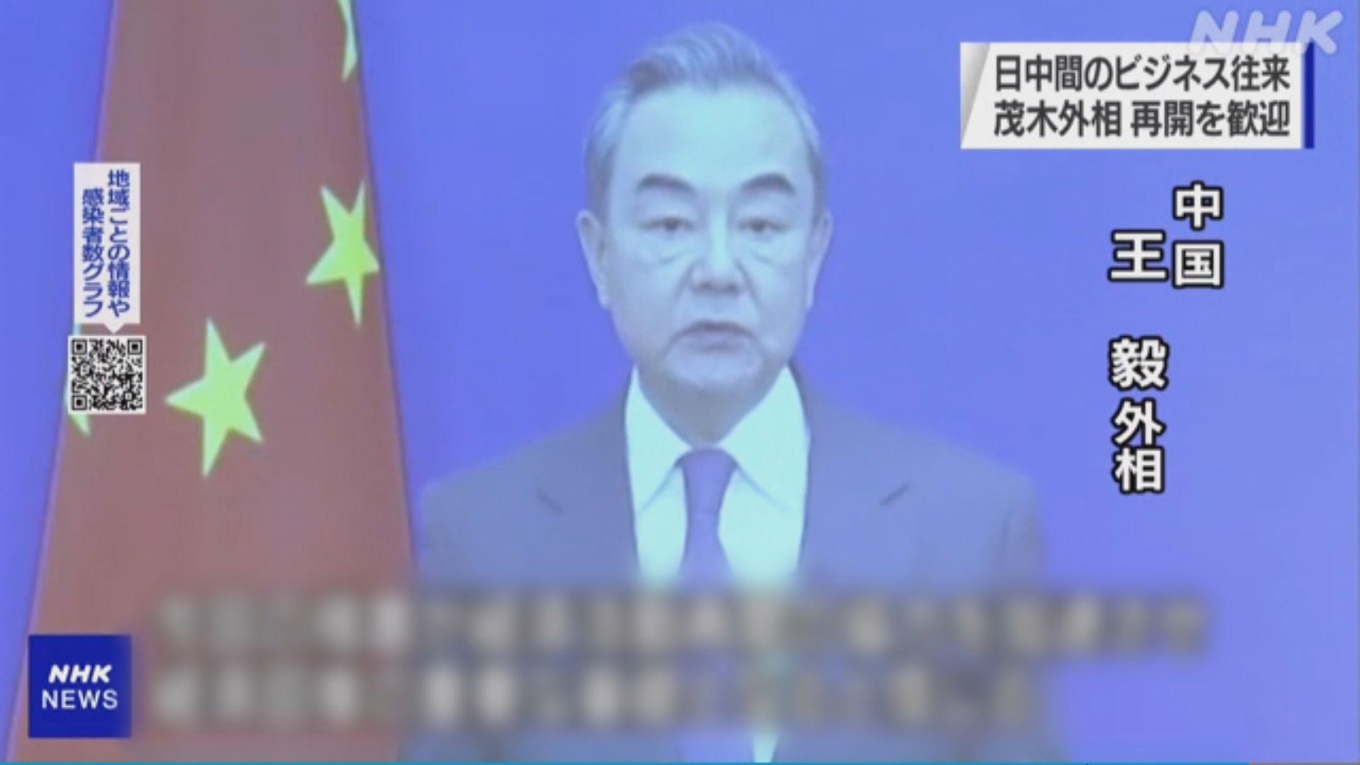 王毅:中日商務人員快捷通道助經濟復甦 日外相重提擔憂港局勢