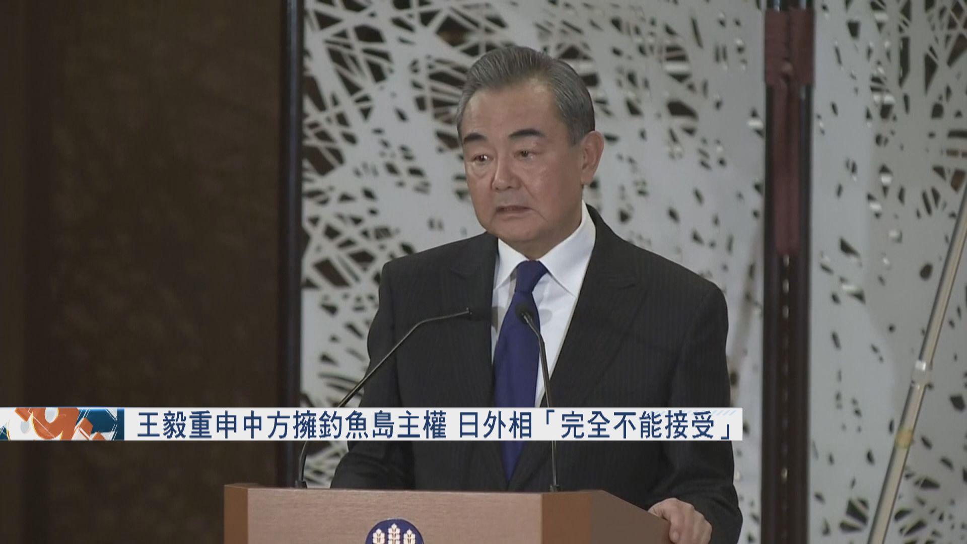 王毅重申中方擁釣魚島主權 日外相:完全不能接受