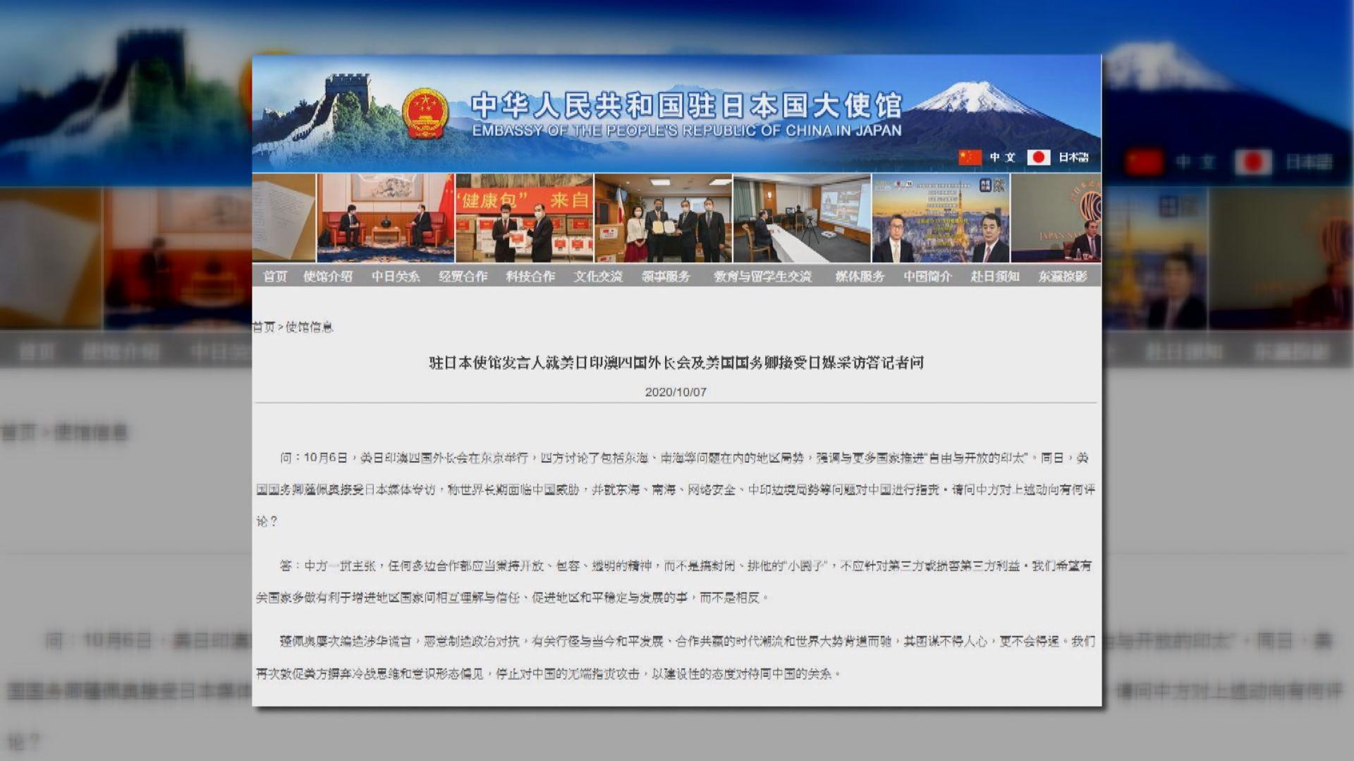 中國駐日本大使館回應蓬佩奧言論 敦促停止無端攻擊