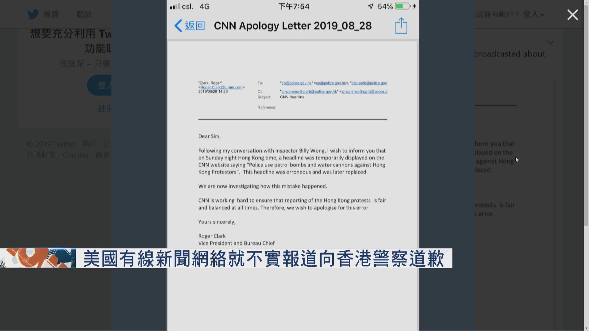 美國有線新聞網絡就不實報道向香港警察道歉