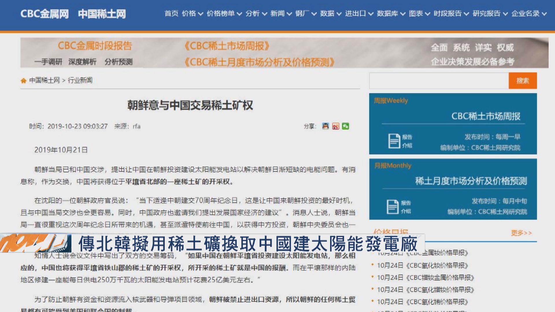 傳北韓擬用稀土礦換中國建太陽能發電廠