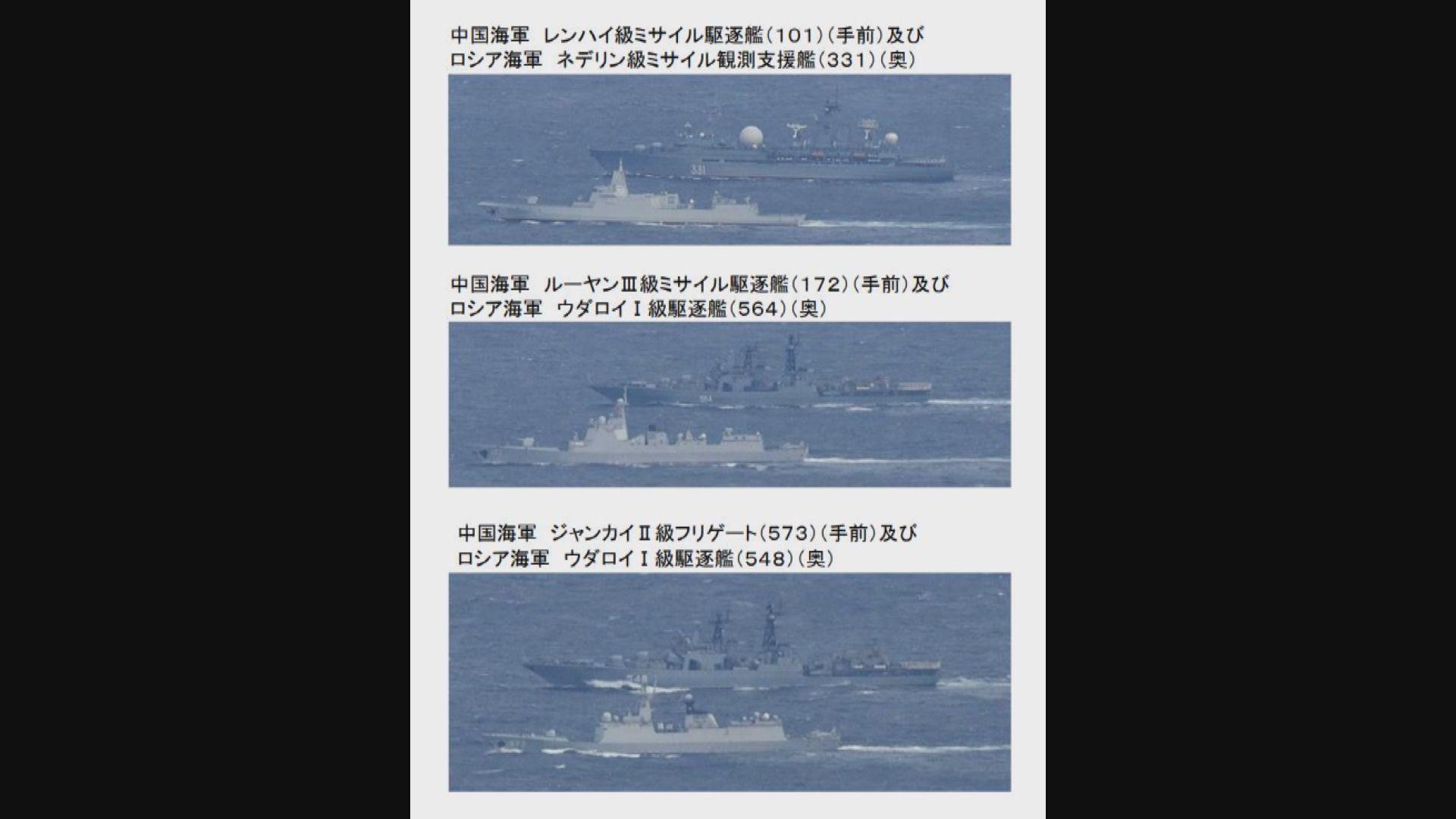 中俄軍艦於西太平洋等海域聯合巡航