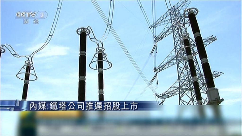 【路演前夕突叫停】傳中國鐵塔押後招股