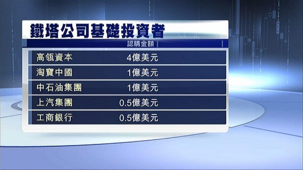 【巨無霸IPO】鐵塔獲十基投百億撐場
