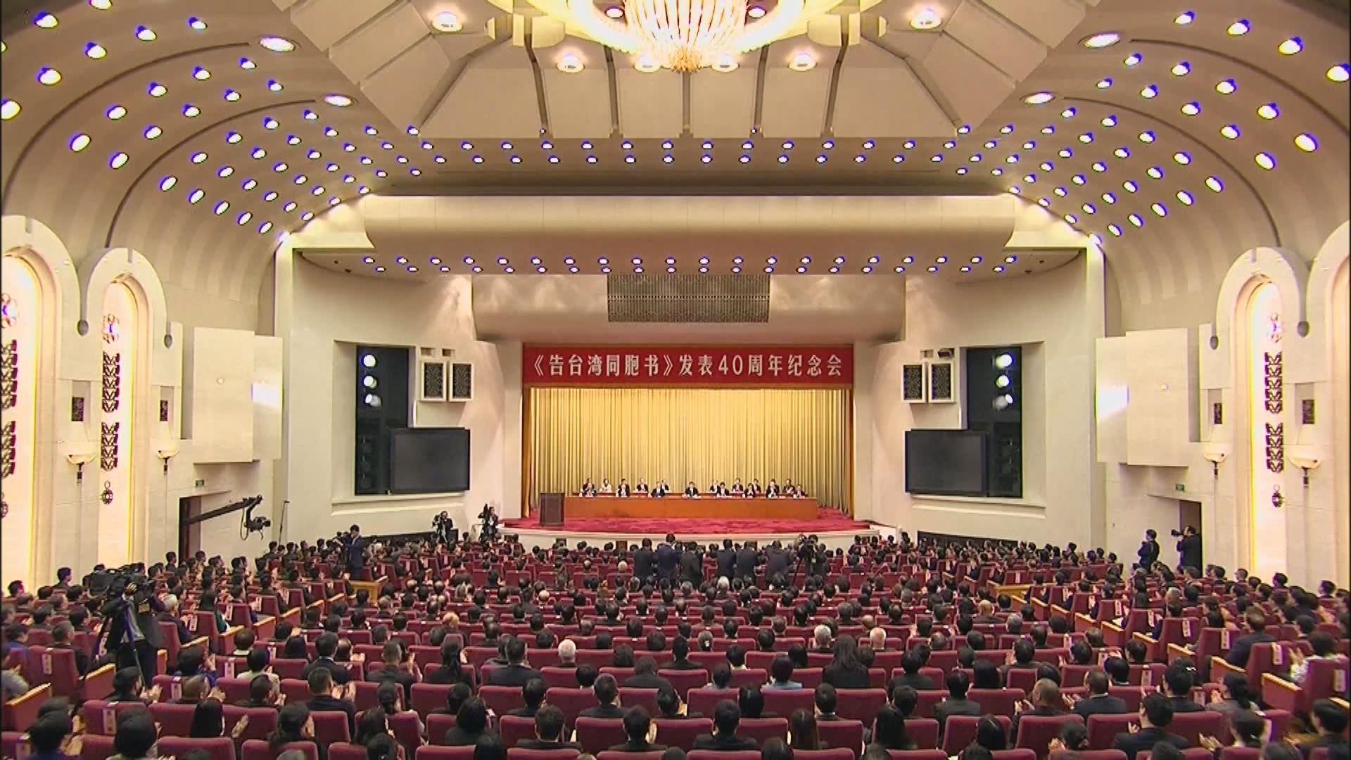 中央公布26條措施 為台灣同胞企業提供同等待遇