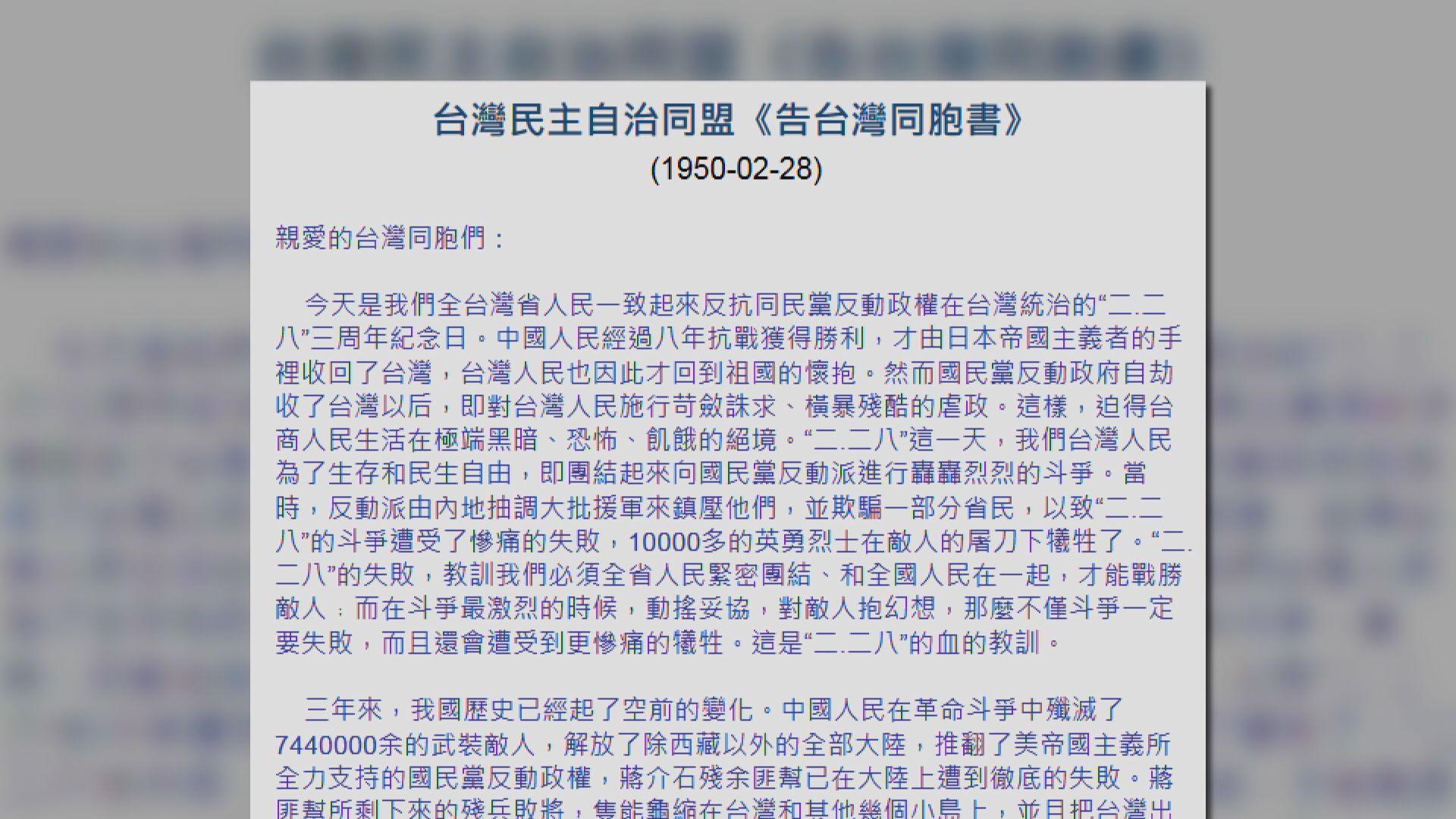 大陸五次發表《告台灣同胞書》