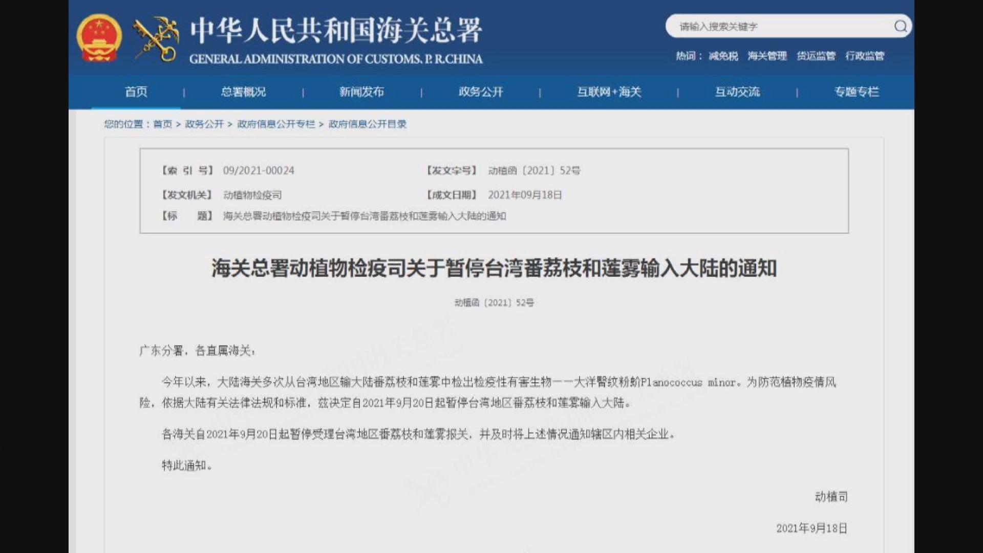 大陸周一起暫停從台灣進口番荔枝和蓮霧
